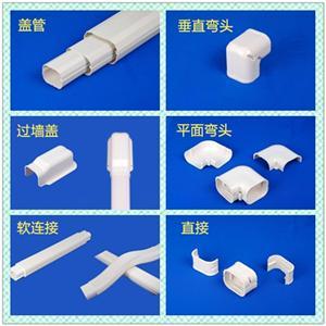 空调装饰盖管/管槽及配件