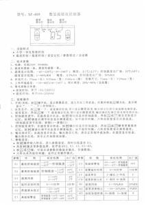 尚方SF-469数显温度湿度控制器