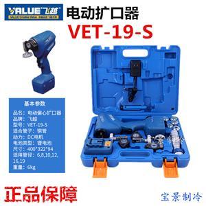 飞越电动扩口器VET-19-S制冷配件工具