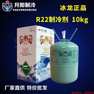 冰龙正品 R22 制冷剂10kg 13.6kg 22.7kg