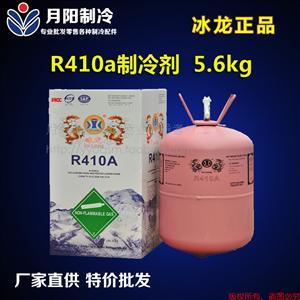 冰龙正品 R410a制冷剂 5.6kg 10kg