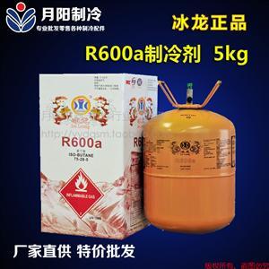 冰龙正品 R600a制冷剂 5kg