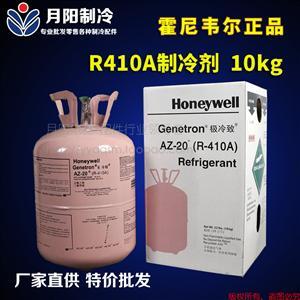 霍尼韦尔正品 R410a制冷剂 10kg