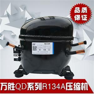 錢江萬勝QD系列冰箱冰柜R134a制冷壓縮機
