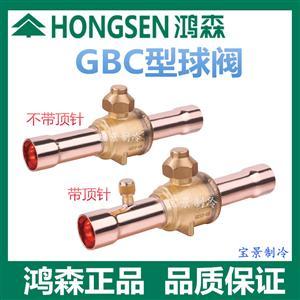 鸿森GBC球阀 冷库空调热泵手动截止阀