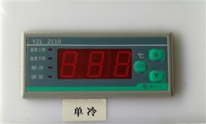 单冷温控器YZL-2110