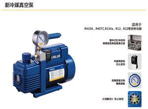 飞越正品 新冷媒真空泵 1L/2L/4L