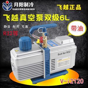 飞越正品  R32新冷媒真空泵 1.5L/6L