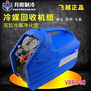 飞越正品 冷媒回收机