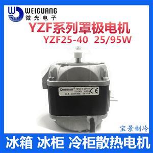微光YZF25-40 25/95W罩极电机(英文版) 散热电机冰箱冷