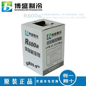 博盛R600A制冷剂
