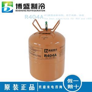 博盛R404制冷剂