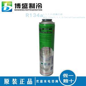 博盛R134a制冷剂  高瓶装  4S店专供