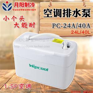 维朋正品 空调排水泵 24A/40A