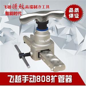 飛越制冷工具手動擴管器VFT-808MIS