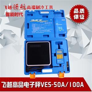 飞越高品质制冷工具电子秤VES-50A/VES-100A