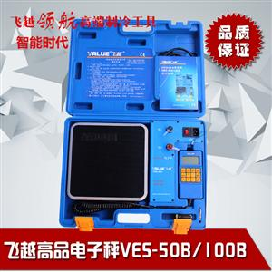 飛越高品質制冷工具電子秤VES-50B/VES-100B