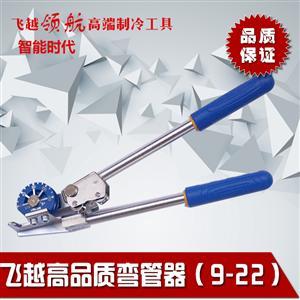 飞越高品质制冷工具弯管器(9-22mm)