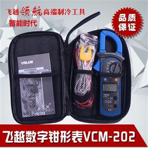 飞越高品质制冷工具数字钳形表VCM-202