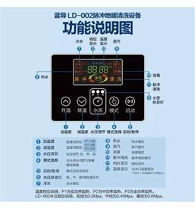 蓝导LD-002多功能家电清洗机