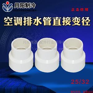 中央空调排水管直接头 变径32 23接头