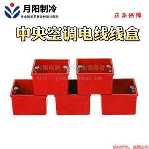 中央空调布线电线线盒 束线盒 电线盒