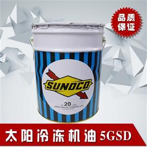 原装进口太阳5GSD冷冻油 30L