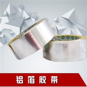 制冷材料铝箔胶带