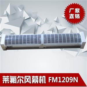 莱氟尔制冷配件大风量风幕机FM-1209N