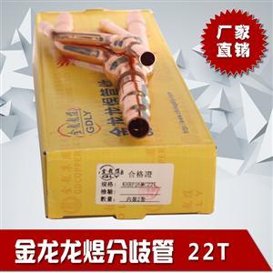 金龙龙煜制冷配件分歧管22T  2套/盒