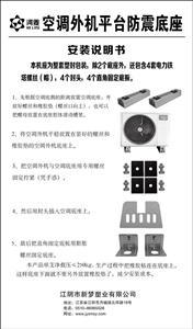 3匹空调外机防震底座