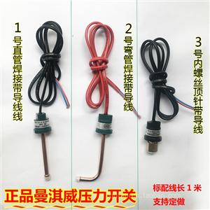 曼淇威压力开关螺纹/直管焊接/弯管焊接