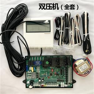 商用空气能热泵热水器电脑板通用控制板全套