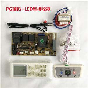 挂机空调电脑板通用板冷暖辅热型主板PG/抽头电机
