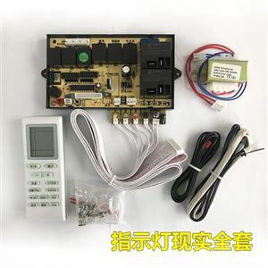 柜机空调电脑板3P5P匹带电加热万能改装板通用板新品