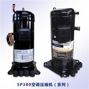 原厂5P-380V压缩机(系列)艾默生大金三洋日立