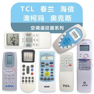 空调遥控器(系列)TCL/春兰/澳柯玛/奥克斯/海信