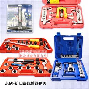 東曉-銅管工具(系列)脹管/擴口器