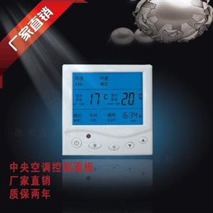 厂家智能液晶温控器