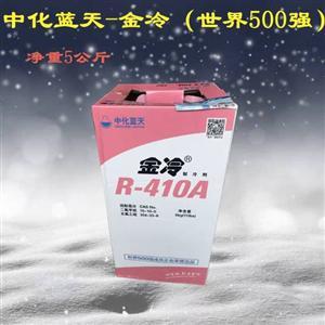 """中化蓝天""""金冷""""R410A制冷剂 5kg"""