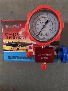 伟明410A无油压力表