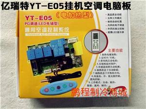 亿瑞特YT-E05电脑板