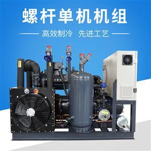 制药冷冻库制冷机组全套配置设备