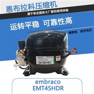 恩布拉科EMT45HDR R134a 橱柜压缩机 冷柜厂家专用压缩