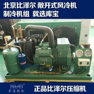 北京比泽尔2匹低温活塞风冷水冷机组中低温-18度-20度