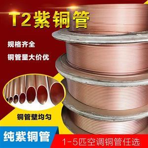 鑫瑞欣/海亮铜管木盘管直管