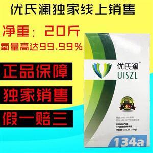 优氏澜/巨化R134a制冷剂