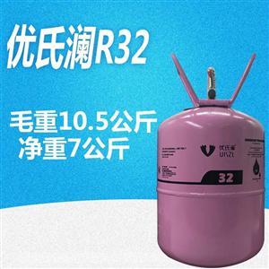 优氏澜R32制冷剂