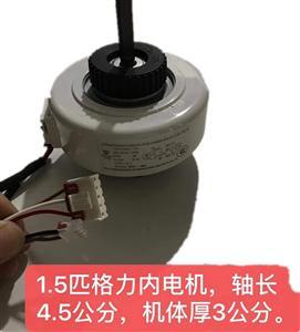 1.5P格力内电机