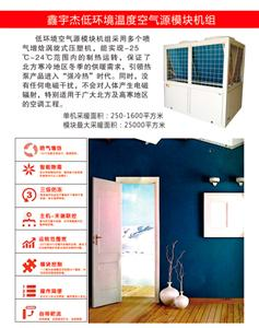 低环境空气源模块机组